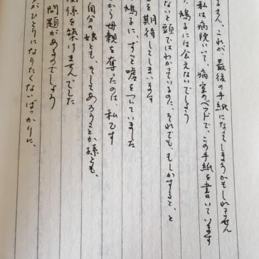 tsubaki 1